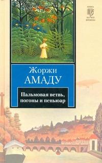Пальмовая ветвь, погоны и пеньюар Амаду Ж.