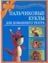 Пальчиковые куклы для домашнего театра Чурзина Н.О.