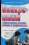 Лазарева Г.Ю. - Панкреатит. Эффективные способы профилактики и  лечения обложка книги