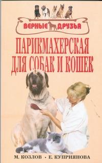 Козлов М.С., Куприянова Е.П. - Парикмахерская для собак и кошек обложка книги