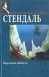 Стендаль Ф. - Пармская обитель обложка книги