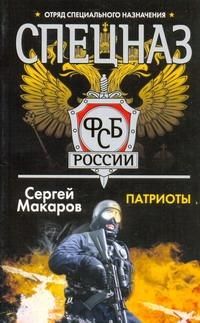 Макаров Сергей - Патриоты обложка книги