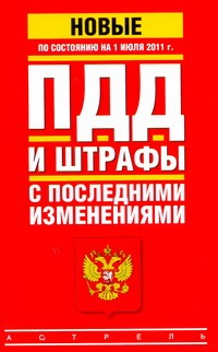 ПДД и штрафы с последними изменениями по состоянию  на 1 июля 2011