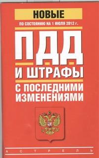 ПДД и штрафы с последними изменениями по состоянию  на 1 июля 2012 года