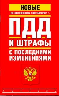ПДД и штрафы с последними изменениями по состоянию  на 1 октября 2011