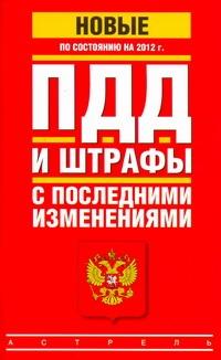 - ПДД и штрафы с последними изменениями по состоянию  на 2012 год обложка книги