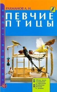 Рахманов А.И. - Певчие птицы обложка книги