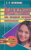 Фейгинов С.Р. - Педагогическая драматизация обложка книги