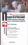 Борякова Н.Ю. - Педагогические системы обучения и  воспитания детей с отклонениями в развитии обложка книги