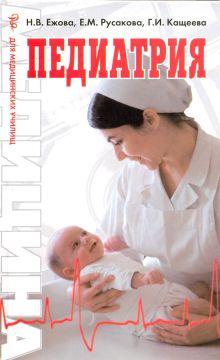 Ежова Н. - Педиатрия обложка книги