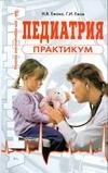 Педиатрия.Практикум