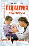 Ежова Н. - Педиатрия.Практикум обложка книги