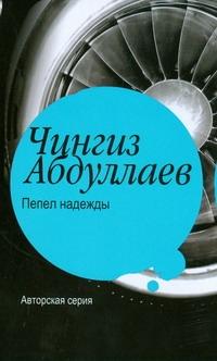 Абдуллаев Ч.А. - Пепел надежды обложка книги