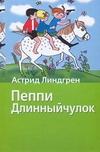 Ванг Нюман И., Линдгрен А., Лунгина Л.З. - Пеппи Длинныйчулок обложка книги