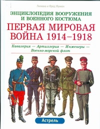 Функен Л., Функен Ф. - Первая мировая война, 1914-1918 обложка книги