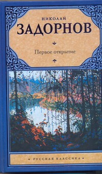 Первое открытие Задорнов Н.П.