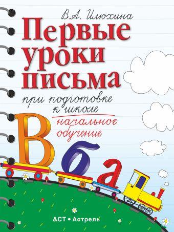 Первые уроки письма при подготовке к школе. 6–7 лет. Пособие для детей Илюхина В.А.