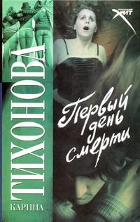 Тихонова К. - Первый день смерти обложка книги