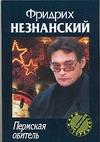 Незнанский Ф.Е. - Пермская обитель обложка книги