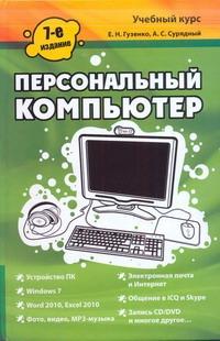 Гузенко Е.Н., Сурядный А.С. - Персональный компьютер обложка книги