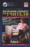 Персональный компьютер для учителя Глушаков С.В., Сурядный А.С.
