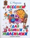 Маршак С.Я. - Песенки для самых маленьких обложка книги