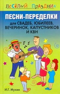 Мухин И.Г. - Песни-переделки для свадеб, юбилеев, вечеринок, капустников и КВН обложка книги