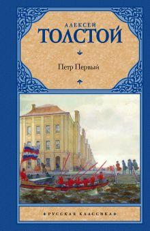 Толстой А.Н. - Петр Первый обложка книги
