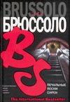 Брюссоло С. - Печальные песни сирен обложка книги