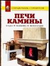 Рыженко В.И., Селиван В.В. - Печи. Камины обложка книги