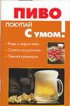 Сабурова О. - Пиво обложка книги