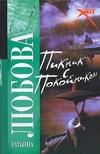 Любова Татьяна - Пикник с покойником обложка книги