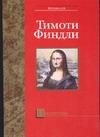 Финдли Т. - Пилигрим обложка книги