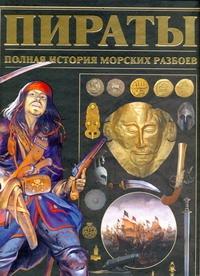 Гусев И.Е. - Пираты. Полная история морских разбоев обложка книги