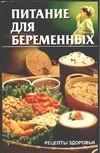 Костина Ю.А. - Питание для беременных обложка книги