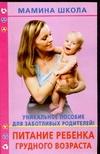Орлова Е.С. - Питание ребенка грудного возраста обложка книги