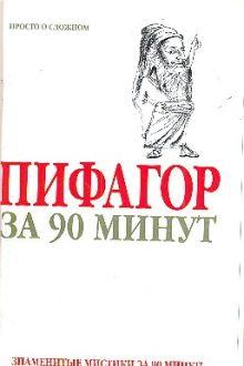 Золотаревская М.А. - Пифагор за 90 минут обложка книги