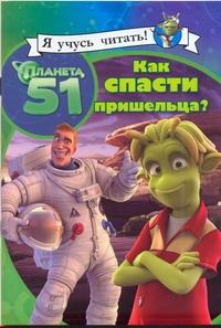 Клинова Е.М. - Планета 51. Как спасти пришельца! обложка книги