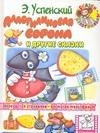 Успенский Э.Н. - Пластилиновая ворона и другие сказки обложка книги