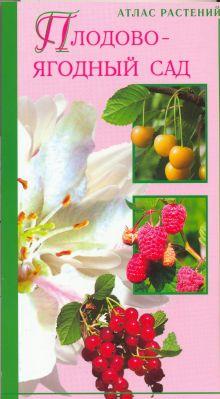 Юшев А.А. - Плодово-ягодный сад обложка книги