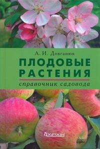 Довганюк А.И. - Плодовые растения обложка книги