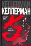 Келлерман Д. - Плоть и кровь обложка книги