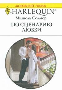 По сценарию любви Селмер М