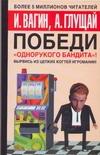 Вагин И.О., Глущай А.И., Станишевский Ю.А. - Победи однорукого бандита! обложка книги