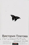 Победный ветер, ясный день Платова В.Е.