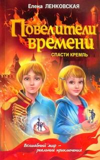 Ленковская Елена - Повелители времени. Спасти Кремль обложка книги