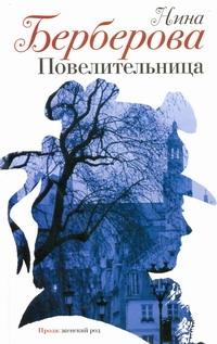 Берберова Н.Н. - Повелительница обложка книги