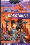 Повстанец Виногоров В.А.