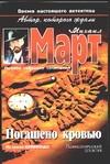 Март М. - Погашено кровью обложка книги