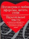 Александрова Т.С. - Поговорим о любви. Афоризмы, цитаты, стихи обложка книги